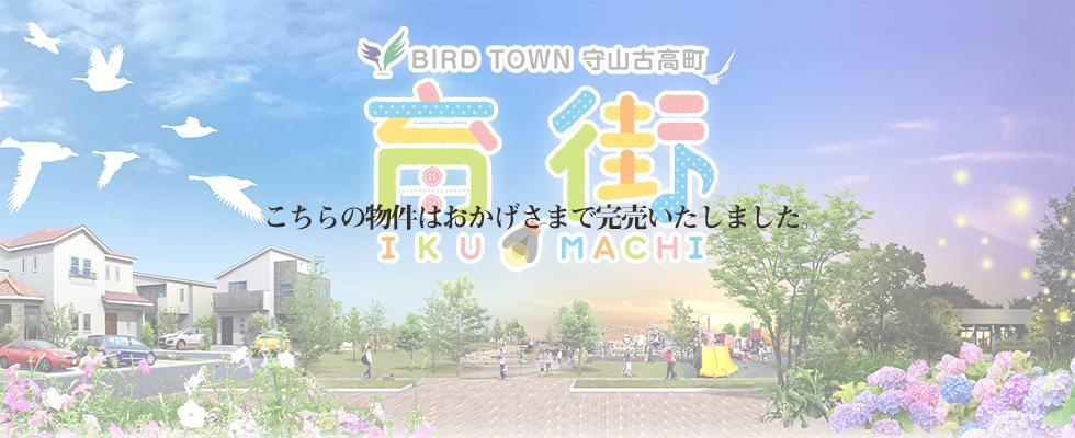 滋賀県大津市の新築分譲住宅バードタウン