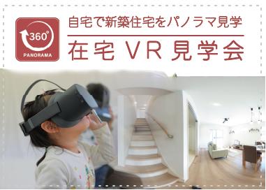 VR住宅展示場
