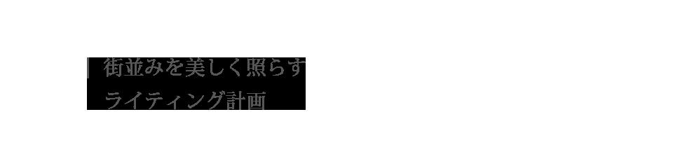 コンセプトb_02