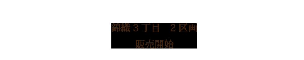 錦織2丁目_01