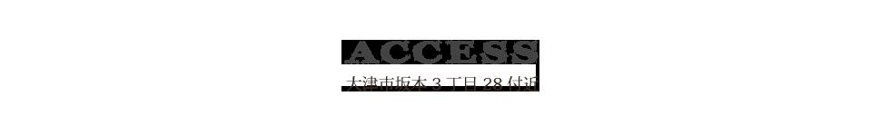 アクセス_07