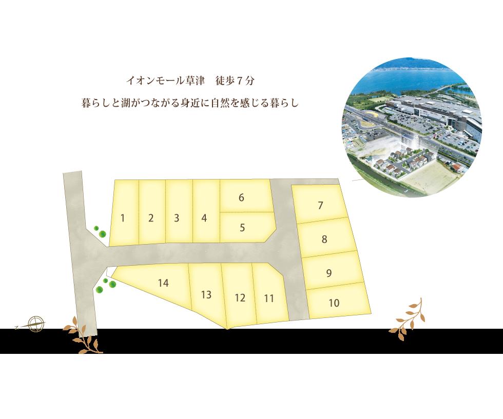 草津新浜分譲地区画図