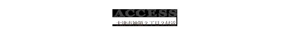 setaminami_access_06