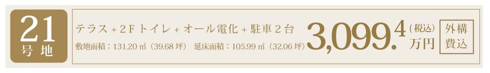price21