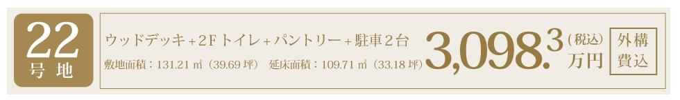 price22