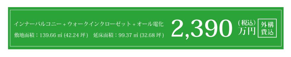 建売Ⅱ-8_楽家_05