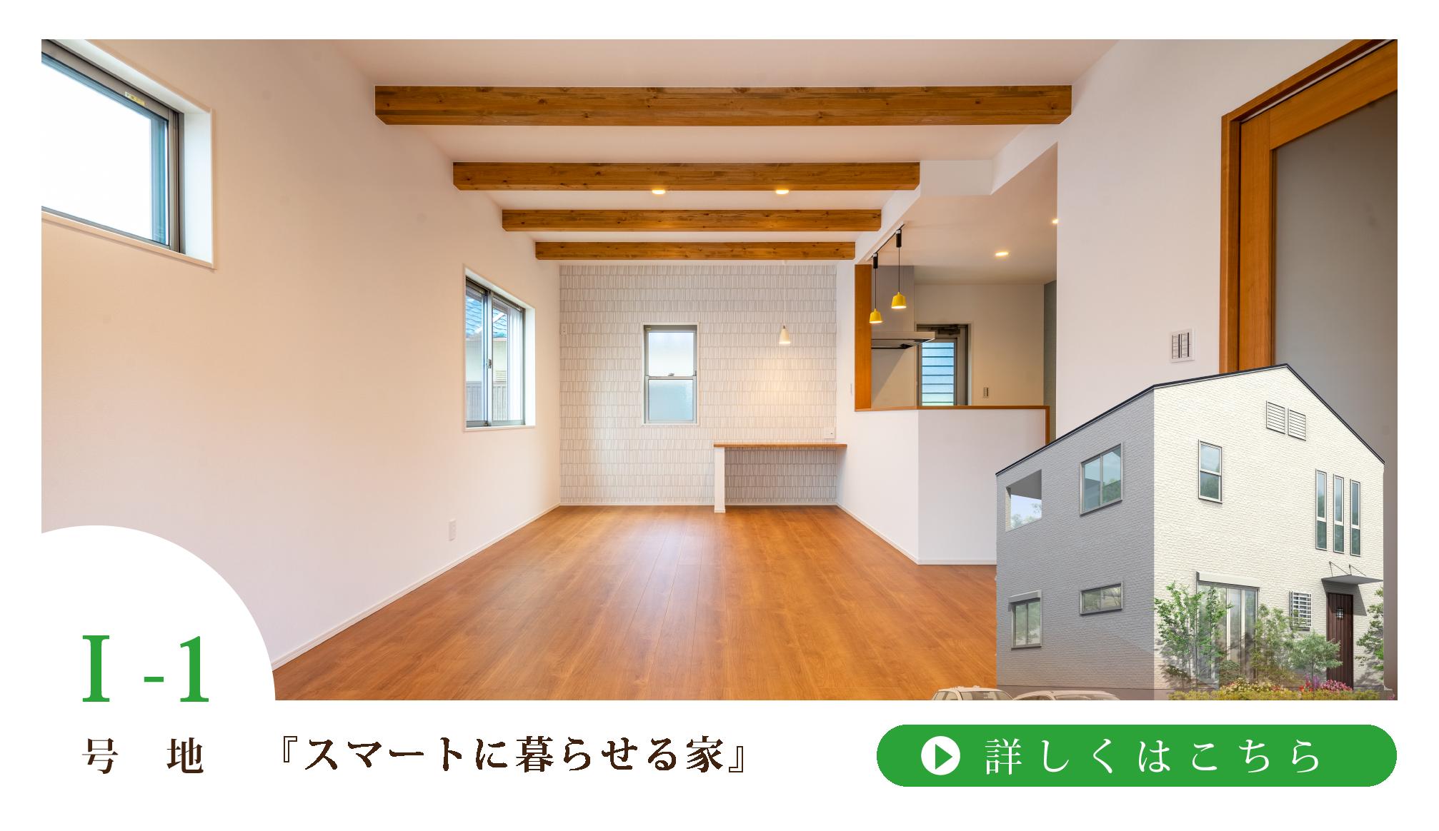 建売1-1_楽家-03