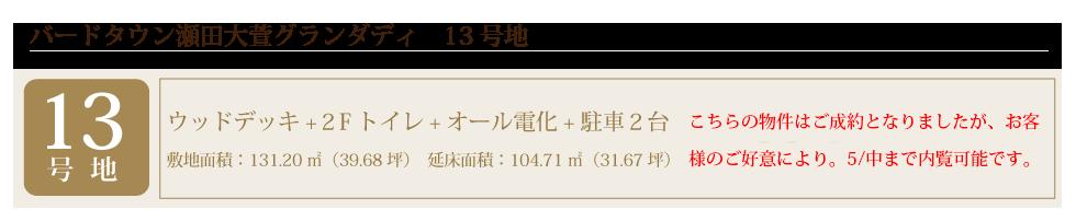 瀬田大萱グランダディ13号地