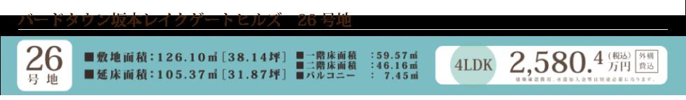 坂本レイクゲートヒルズ26号地
